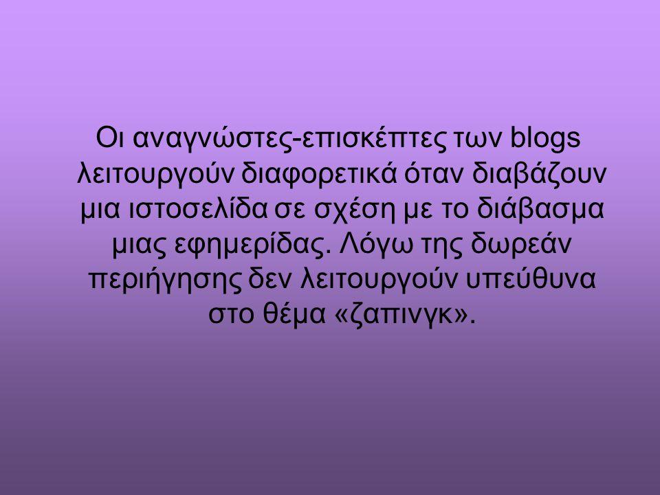 Οι αναγνώστες-επισκέπτες των blogs λειτουργούν διαφορετικά όταν διαβάζουν μια ιστοσελίδα σε σχέση με το διάβασμα μιας εφημερίδας. Λόγω της δωρεάν περι