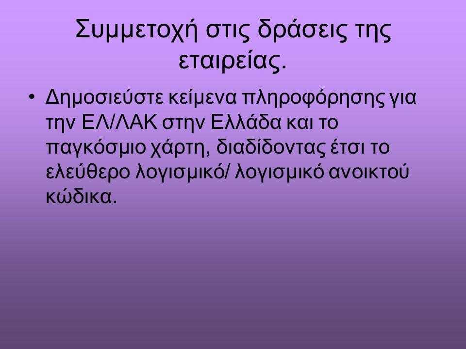 Συμμετοχή στις δράσεις της εταιρείας. Δημοσιεύστε κείμενα πληροφόρησης για την ΕΛ/ΛΑΚ στην Ελλάδα και το παγκόσμιο χάρτη, διαδίδοντας έτσι το ελεύθερο