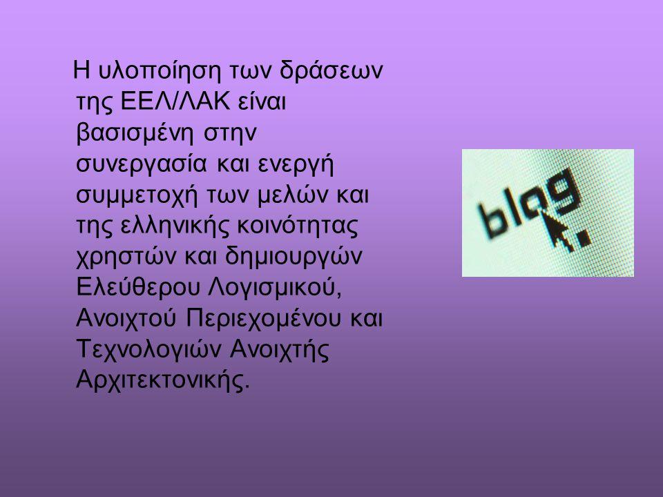 H υλοποίηση των δράσεων της ΕΕΛ/ΛΑΚ είναι βασισμένη στην συνεργασία και ενεργή συμμετοχή των μελών και της ελληνικής κοινότητας χρηστών και δημιουργών Ελεύθερου Λογισμικού, Ανοιχτού Περιεχομένου και Τεχνολογιών Ανοιχτής Αρχιτεκτονικής.