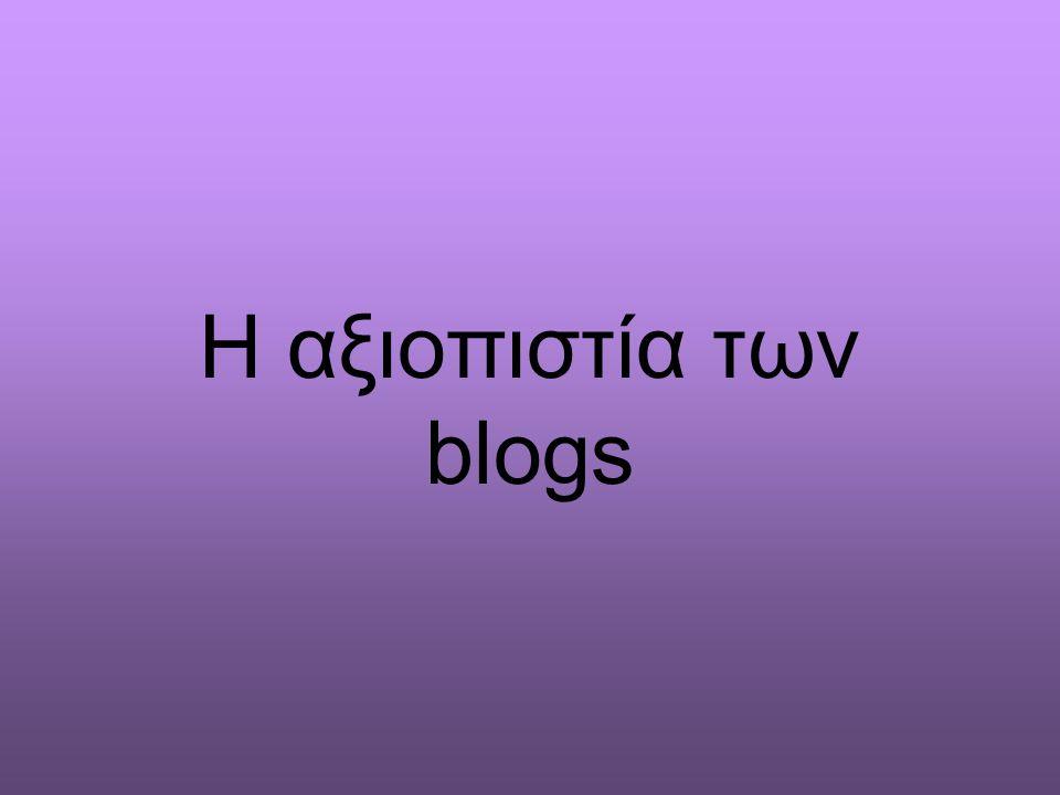 Η αξιοπιστία των blogs