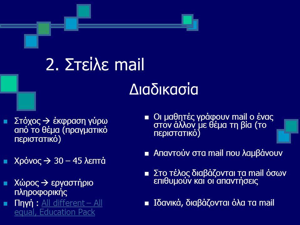 2. Στείλε mail Στόχος  έκφραση γύρω από το θέμα (πραγματικό περιστατικό) Χρόνος  30 – 45 λεπτά Χώρος  εργαστήριο πληροφορικής Πηγή : All different