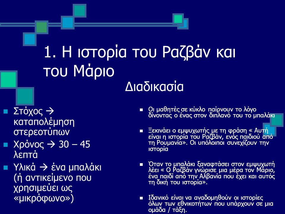 1. Η ιστορία του Ραζβάν και του Μάριο Στόχος  καταπολέμηση στερεοτύπων Χρόνος  30 – 45 λεπτά Υλικά  ένα μπαλάκι (ή αντικείμενο που χρησιμεύει ως «μ