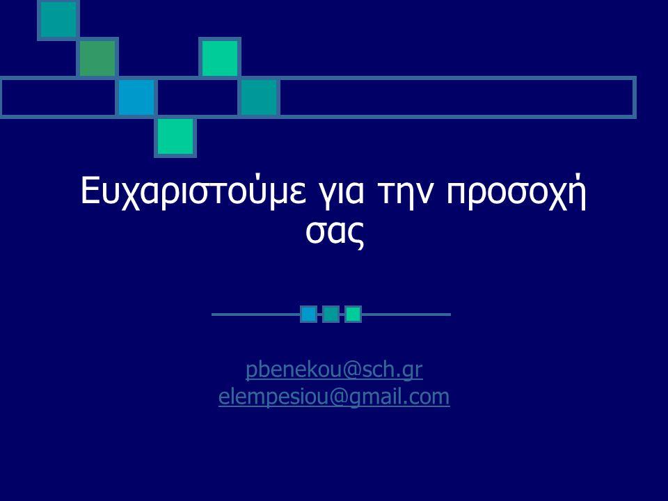 Ευχαριστούμε για την προσοχή σας pbenekou@sch.gr elempesiou@gmail.com