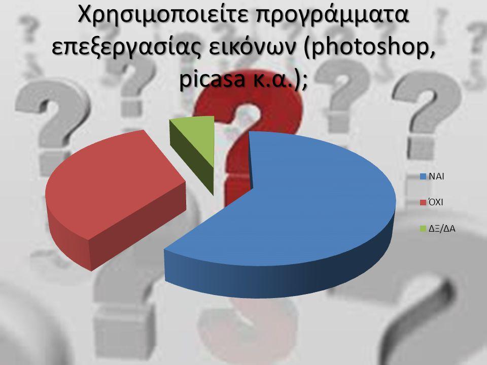 Χρησιμοποιείτε προγράμματα επεξεργασίας εικόνων (photoshop, picasa κ.α.);
