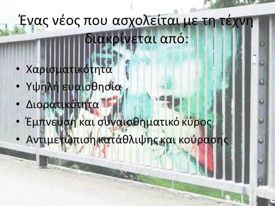 Θεωρείτε πως η τέχνη του δρόμου (graffiti) εκφράζει τους νέους;