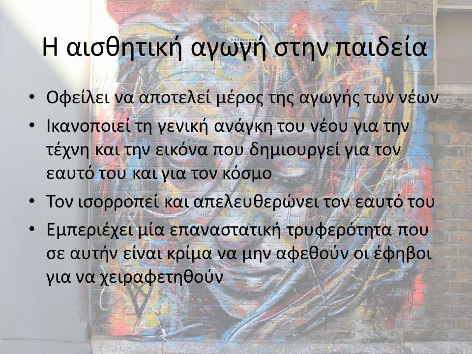 Γιατί είναι τόσο απαραίτητη Είναι μία λύση στη συνεχή υπερένταση των Ελλήνων μαθητών σήμερα Αναπτύσσει δεξιότητες που για κάποιους θεωρούνται πολυτέλεια Κάνει τους μαθητές δημιουργικούς, ολοκληρωμένους και πιο ανοιχτόμυαλους Υ.Γ.