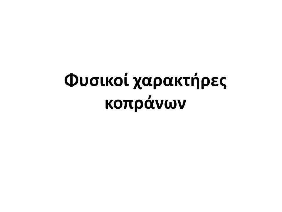 Χροιά κοπράνων Φυσιολογικό χρώμα: καστανό – οφείλεται στην οξείδωση της χολερυθρίνης.