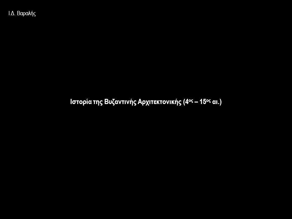 Ι.Δ. Βαραλής Ιστορία της Βυζαντινής Αρχιτεκτονικής (4 ος – 15 ος αι.)