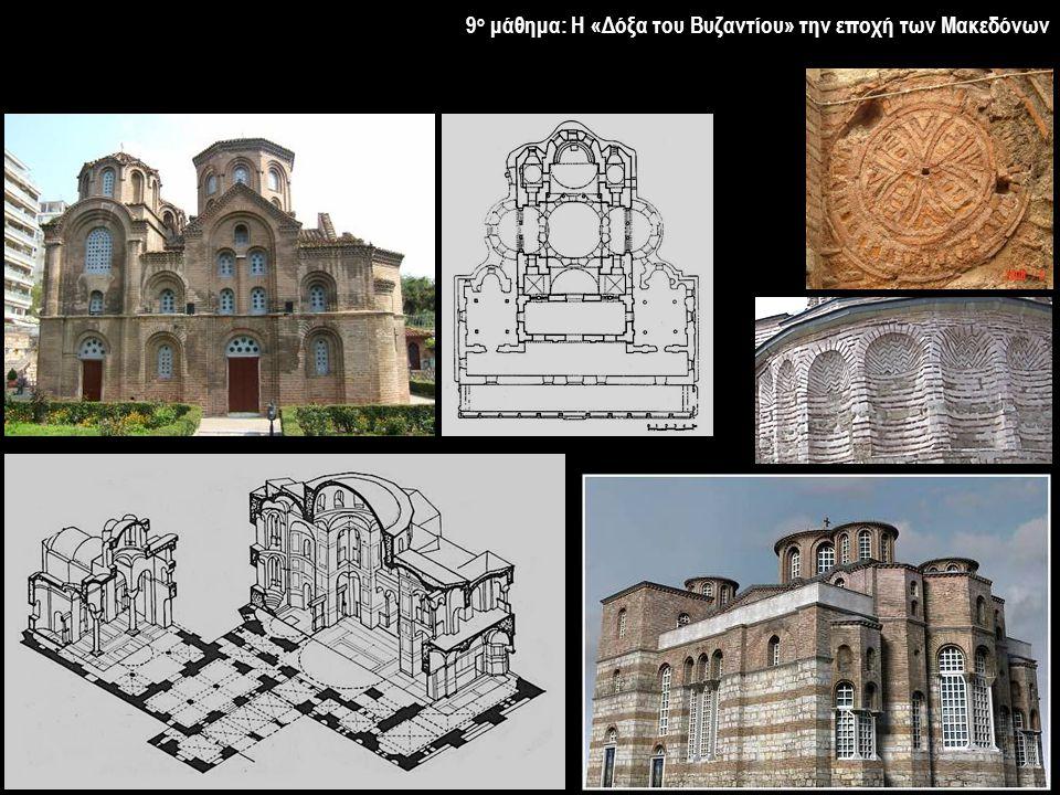 9 ο μάθημα: Η «Δόξα του Βυζαντίου» την εποχή των Μακεδόνων