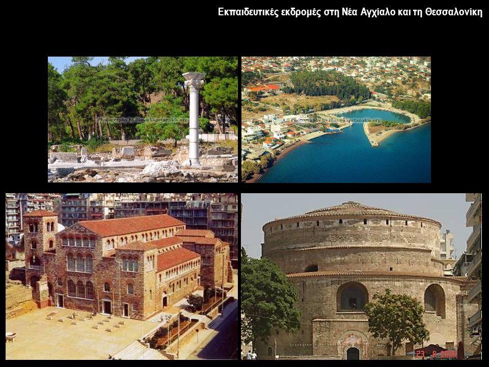 Εκπαιδευτικές εκδρομές στη Νέα Αγχίαλο και τη Θεσσαλονίκη