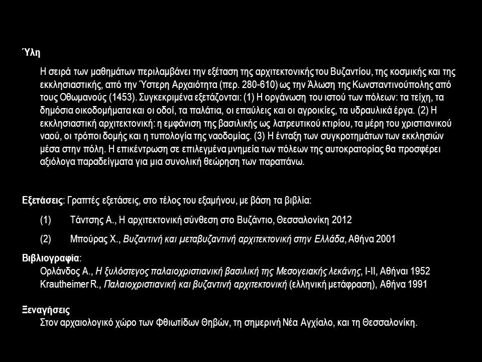 Ύλη Η σειρά των μαθημάτων περιλαμβάνει την εξέταση της αρχιτεκτονικής του Βυζαντίου, της κοσμικής και της εκκλησιαστικής, από την Ύστερη Αρχαιότητα (π