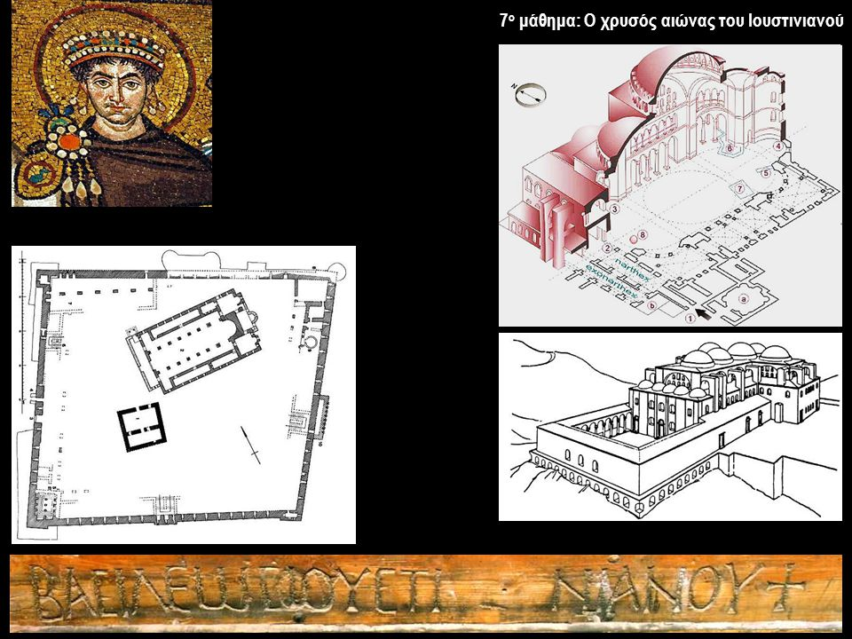 7 ο μάθημα: Ο χρυσός αιώνας του Ιουστινιανού