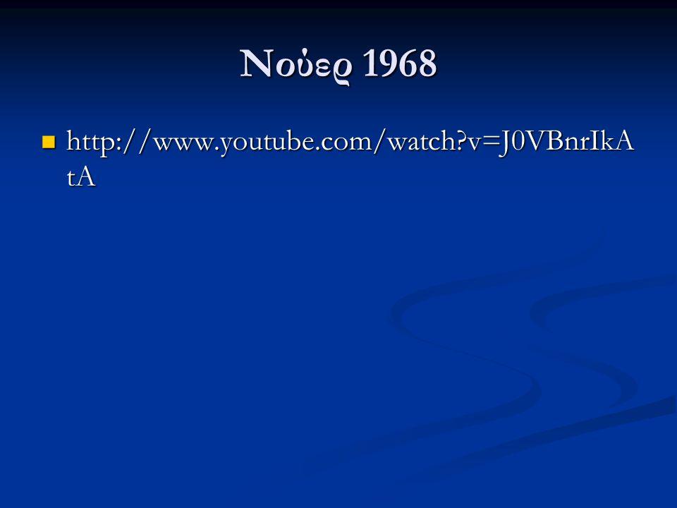 Νούερ 1968 http://www.youtube.com/watch?v=J0VBnrIkA tA http://www.youtube.com/watch?v=J0VBnrIkA tA