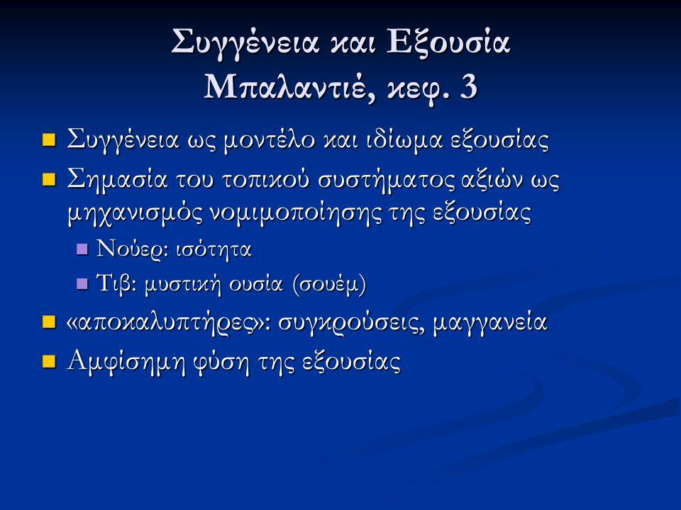 Συγγένεια και Εξουσία Μπαλαντιέ, κεφ. 3 Συγγένεια ως μοντέλο και ιδίωμα εξουσίας Συγγένεια ως μοντέλο και ιδίωμα εξουσίας Σημασία του τοπικού συστήματ