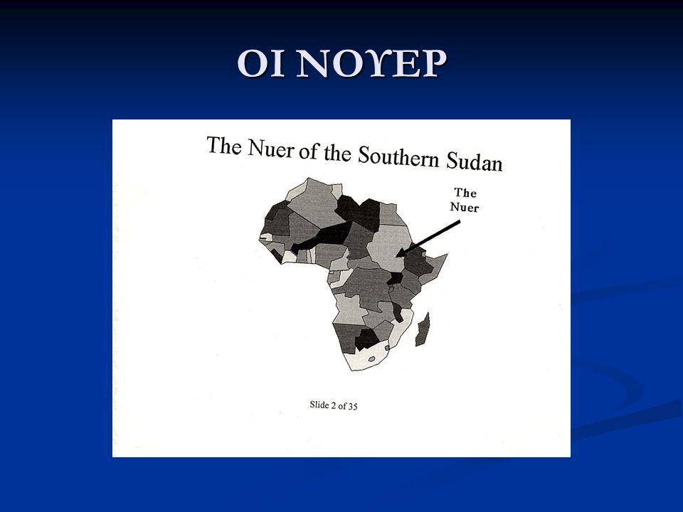 Οι Νούερ σήμερα Διαχρονική οπτική Sharon Hutchinson, Nuer Ethnicity Militarized , in J.Vincent (ed) 2002, The Anthropology of Politics , Blackwell, p.