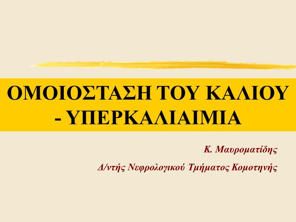 Κ. Μαυροματίδης Δ/ντής Νεφρολογικού Τμήματος Κομοτηνής ΟΜΟΙΟΣΤΑΣΗ ΤΟΥ ΚΑΛΙΟΥ - ΥΠΕΡΚΑΛΙΑΙΜΙΑ