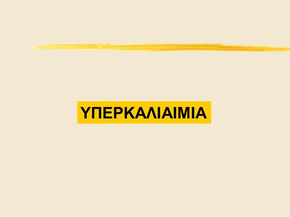 ΥΠΕΡΚΑΛΙΑΙΜΙΑ
