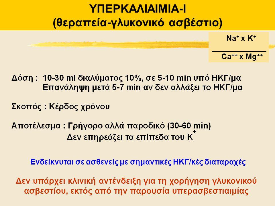 ΥΠΕΡΚΑΛΙΑΙΜΙΑ-I (θεραπεία-γλυκονικό ασβέστιο) Na + x K + Ca ++ x Mg ++ Ενδείκνυται σε ασθενείς με σημαντικές ΗΚΓ/κές διαταραχές Δεν υπάρχει κλινική αν