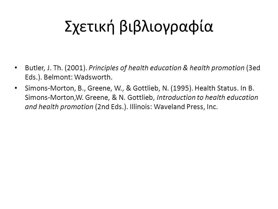 Σχετική βιβλιογραφία Butler, J. Th. (2001). Principles of health education & health promotion (3ed Eds.). Belmont: Wadsworth. Simons-Morton, B., Green
