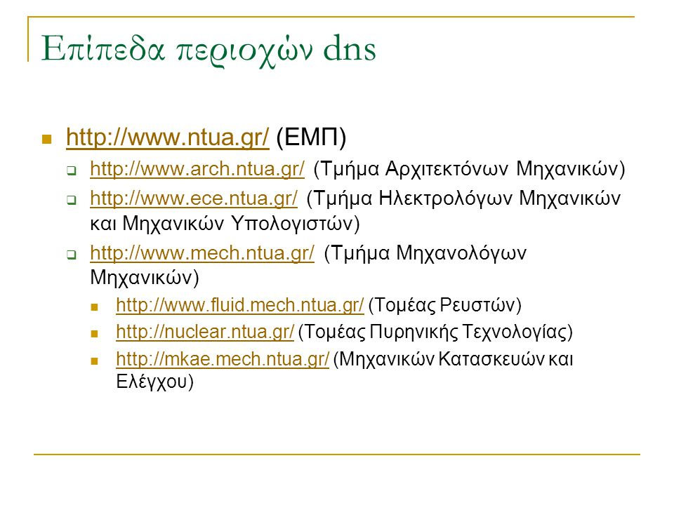 http://www.ntua.gr/ (EMΠ) http://www.ntua.gr/  http://www.arch.ntua.gr/ (Τμήμα Αρχιτεκτόνων Μηχανικών) http://www.arch.ntua.gr/  http://www.ece.ntua.gr/ (Τμήμα Ηλεκτρολόγων Μηχανικών και Μηχανικών Υπολογιστών) http://www.ece.ntua.gr/  http://www.mech.ntua.gr/ (Τμήμα Μηχανολόγων Μηχανικών) http://www.mech.ntua.gr/ http://www.fluid.mech.ntua.gr/ (Τομέας Ρευστών) http://www.fluid.mech.ntua.gr/ http://nuclear.ntua.gr/ (Τομέας Πυρηνικής Τεχνολογίας) http://nuclear.ntua.gr/ http://mkae.mech.ntua.gr/ (Μηχανικών Κατασκευών και Ελέγχου) http://mkae.mech.ntua.gr/