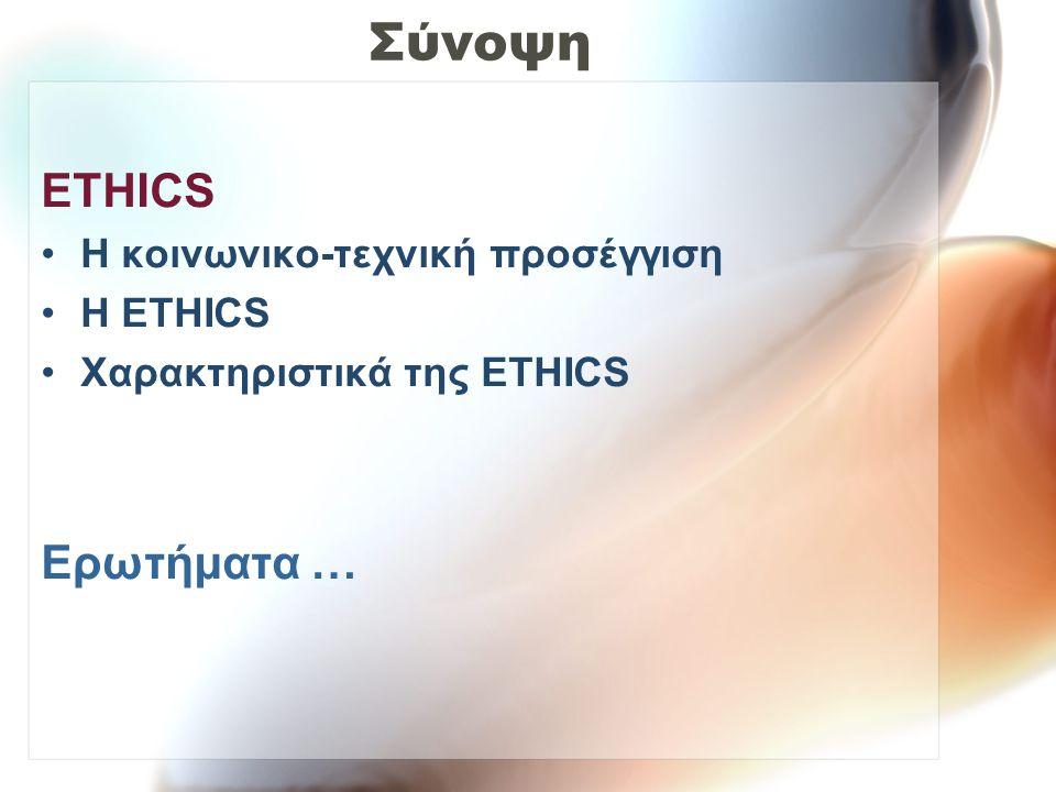 Σύνοψη ETHICS Η κοινωνικο-τεχνική προσέγγιση Η ETHICS Χαρακτηριστικά της ETHICS Ερωτήματα …