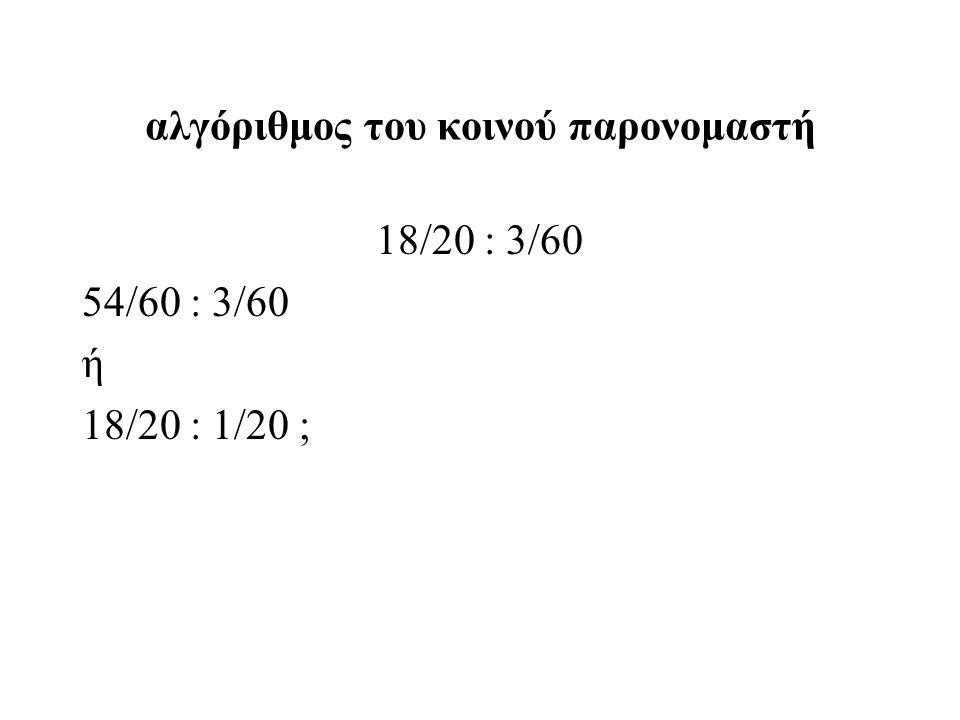 αλγόριθμος του κοινού παρονομαστή 18/20 : 3/60 54/60 : 3/60 ή 18/20 : 1/20 ;