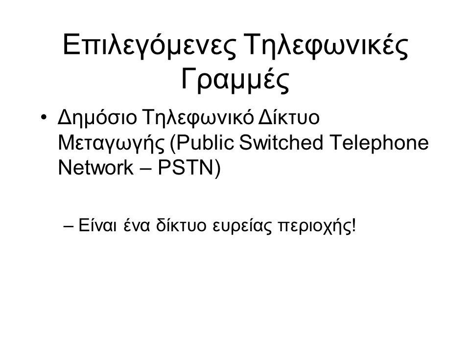 Επιλεγόμενες Τηλεφωνικές Γραμμές Δημόσιο Τηλεφωνικό Δίκτυο Μεταγωγής (Public Switched Telephone Network – PSTN) –Είναι ένα δίκτυο ευρείας περιοχής!