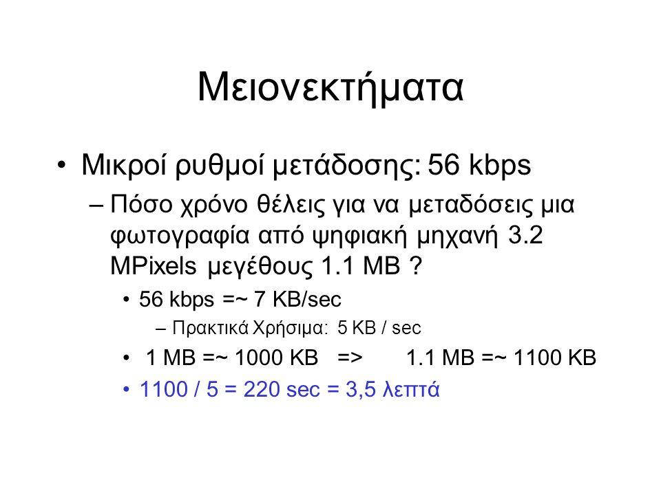 Μειονεκτήματα Μικροί ρυθμοί μετάδοσης: 56 kbps –Πόσο χρόνο θέλεις για να μεταδόσεις μια φωτογραφία από ψηφιακή μηχανή 3.2 ΜPixels μεγέθους 1.1 MB .