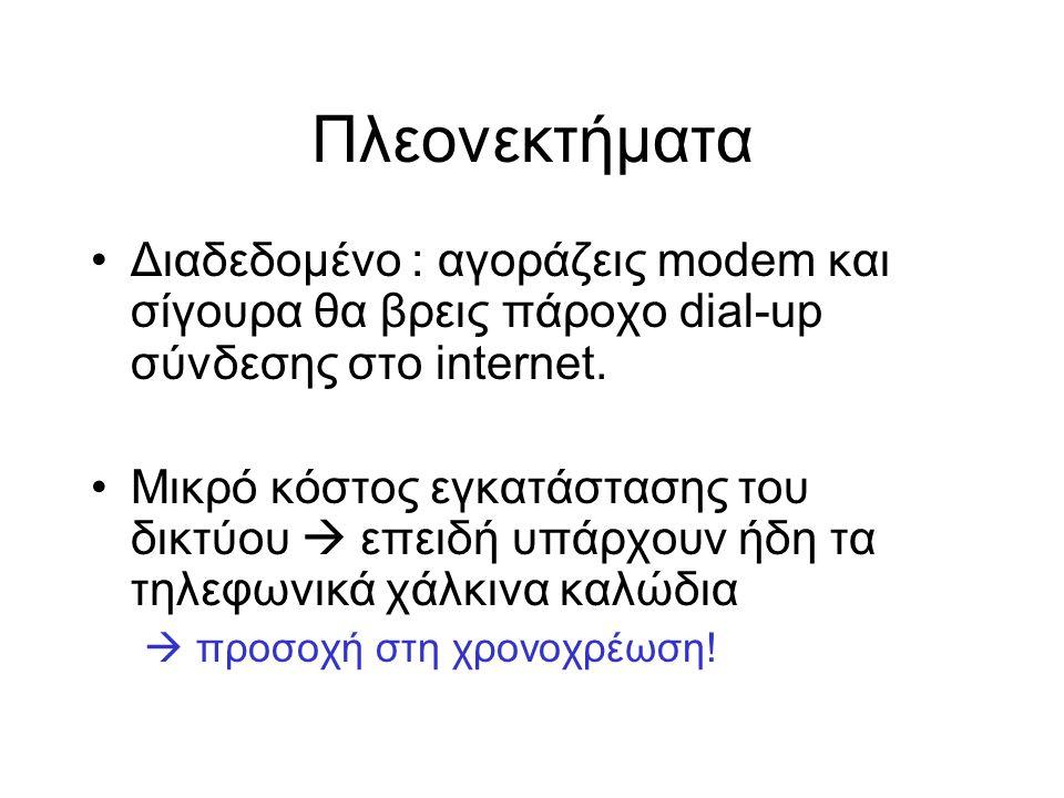 Πλεονεκτήματα Διαδεδομένο : αγοράζεις modem και σίγουρα θα βρεις πάροχο dial-up σύνδεσης στο internet.