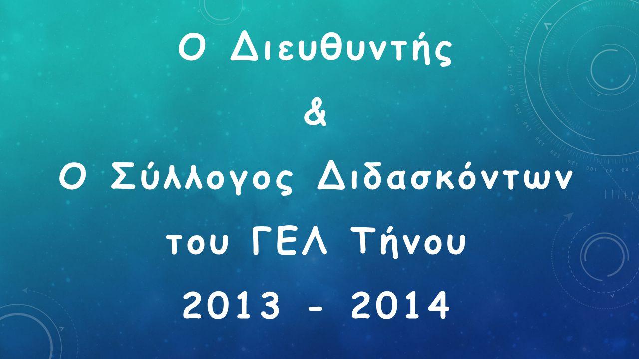 Ο Διευθυντής & Ο Σύλλογος Διδασκόντων του ΓΕΛ Τήνου 2013 - 2014