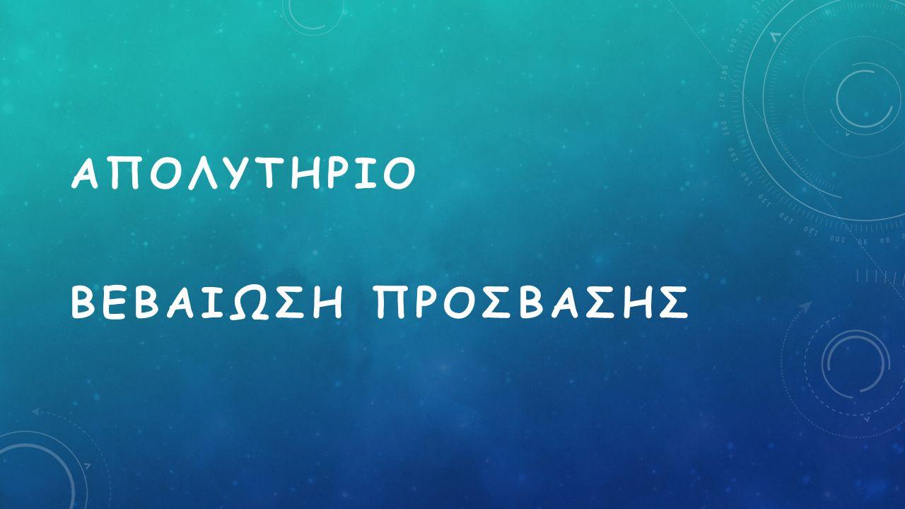 ΑΠΟΛΥΤΗΡΙΟ ΒΕΒΑΙΩΣΗ ΠΡΟΣΒΑΣΗΣ