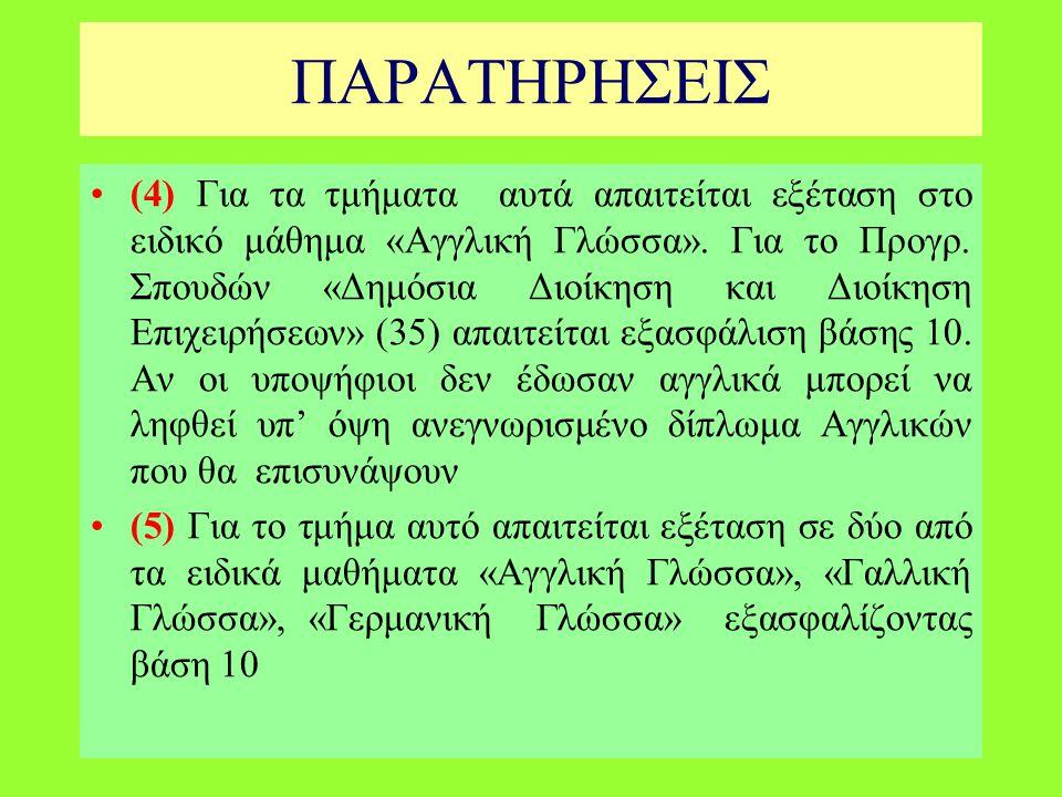 (4) Για τα τμήματα αυτά απαιτείται εξέταση στο ειδικό μάθημα «Αγγλική Γλώσσα».