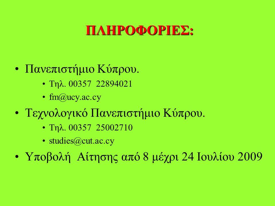 ΠΛΗΡΟΦΟΡΙΕΣ: Πανεπιστήμιο Κύπρου.Τηλ. 00357 22894021 fm@ucy.ac.cy Τεχνολογικό Πανεπιστήμιο Κύπρου.