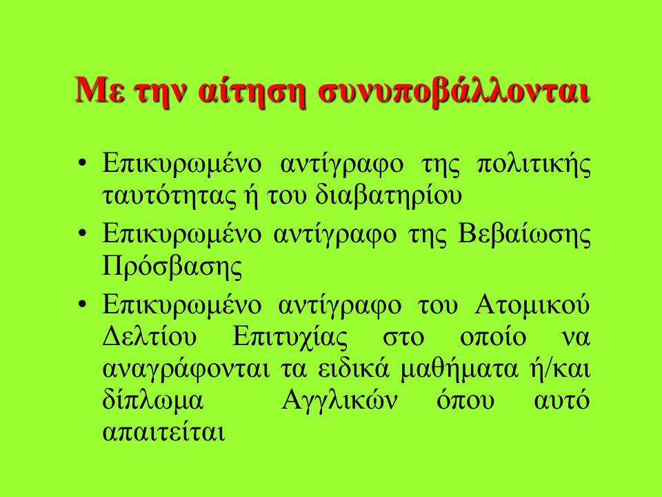 ΤΑΧΥΔΡΟΜΙΚΗ ΔΙΕΥΘΥΝΣΗ ΥΠΟΒΟΛΗΣ Συντονιστική Επιτροπή Αξιολόγησης Ελλαδιτών Υποψηφίων Πανεπιστήμιο Κύπρου Υπηρεσία Σπουδών και Φοιτητικής Μέριμνας Πανεπιστημιούπολη 1678 Λευκωσία Κύπρος