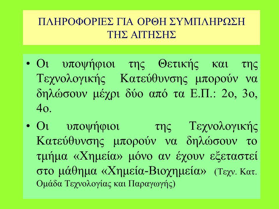 Τα βαθμολογικά στοιχεία (όπου υπάρχουν) προέρχονται από τις περσινές ανακοινώσεις του Πανεπιστημίου Κύπρου και του Τεχνολογικού Πανεπιστημίου.