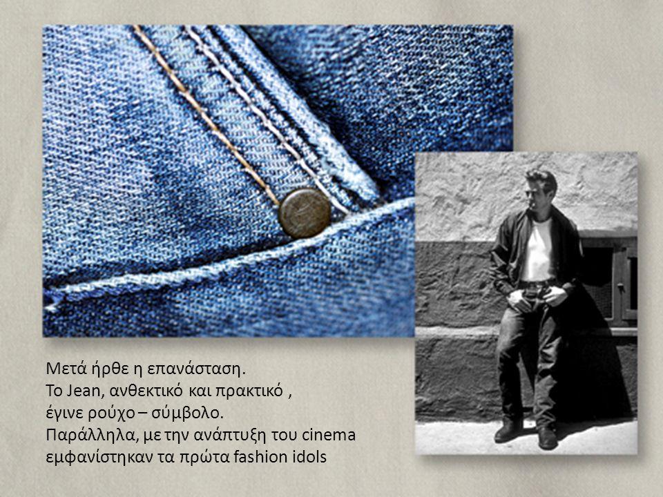 Μετά ήρθε η επανάσταση. To Jean, ανθεκτικό και πρακτικό, έγινε ρούχο – σύμβολο.