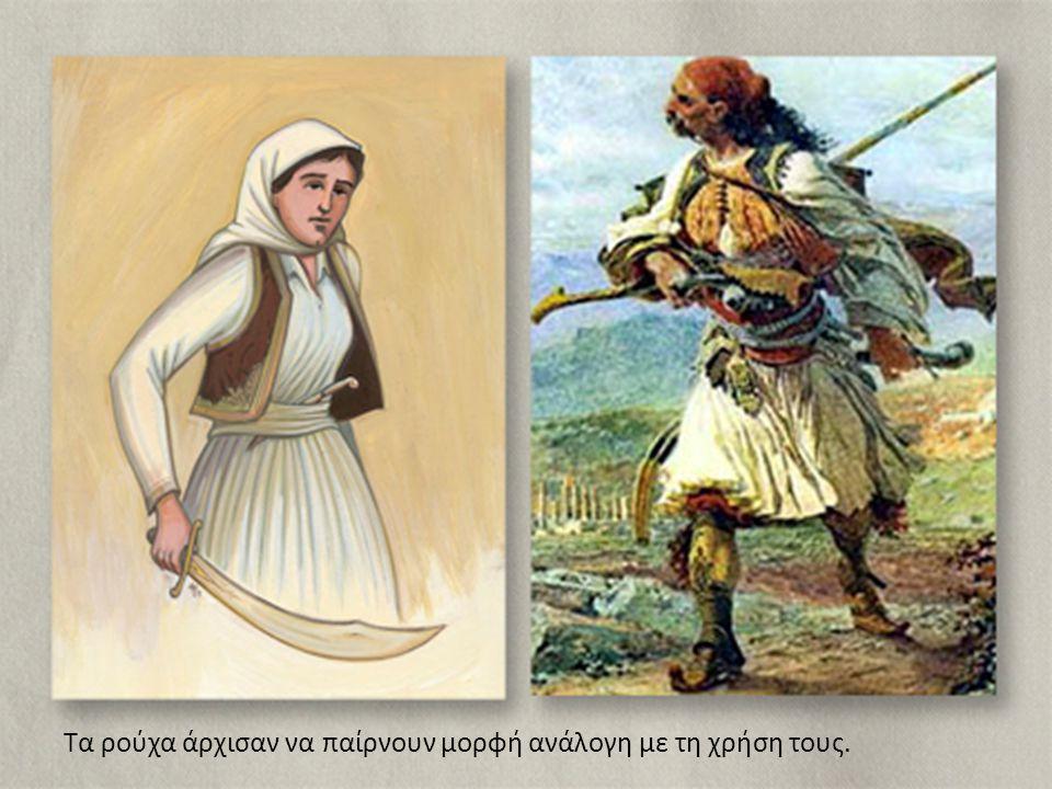 Τα ρούχα άρχισαν να παίρνουν μορφή ανάλογη με τη χρήση τους.