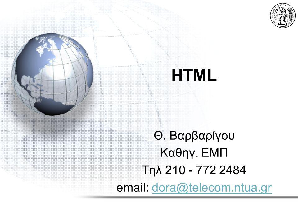 Προβολή κειμένου σε Λίστες Γιατί λίστες; –Είναι λειτουργικές και εύκολες στην ανάγνωση Κάθε λίστα αποτελείται από το αναγνωριστικό της και το List Item tag Οι λίστες υποστηρίζουν εσωτερικά HTML στοιχεία και ιδιαίτερα Paragraph tags για τον διαχωρισμό του κειμένου Επιτρέπεται το φώλιασμα Είδη: –Ordered List Ξεκινάει με το tag και τελειώνει με το tag Για κάθε στοιχείο χρησιμοποιείται το tag –Unordered ή Bulleted List Χρησιμοποιούνται αντίστοιχα τα, tag –Definition Lists Χρησιμοποιούνται για συνδυασμό description/term Τα αντίστοιχα tag είναι:, και 2/3/2009Δικτυακός Προγραμματισμός12
