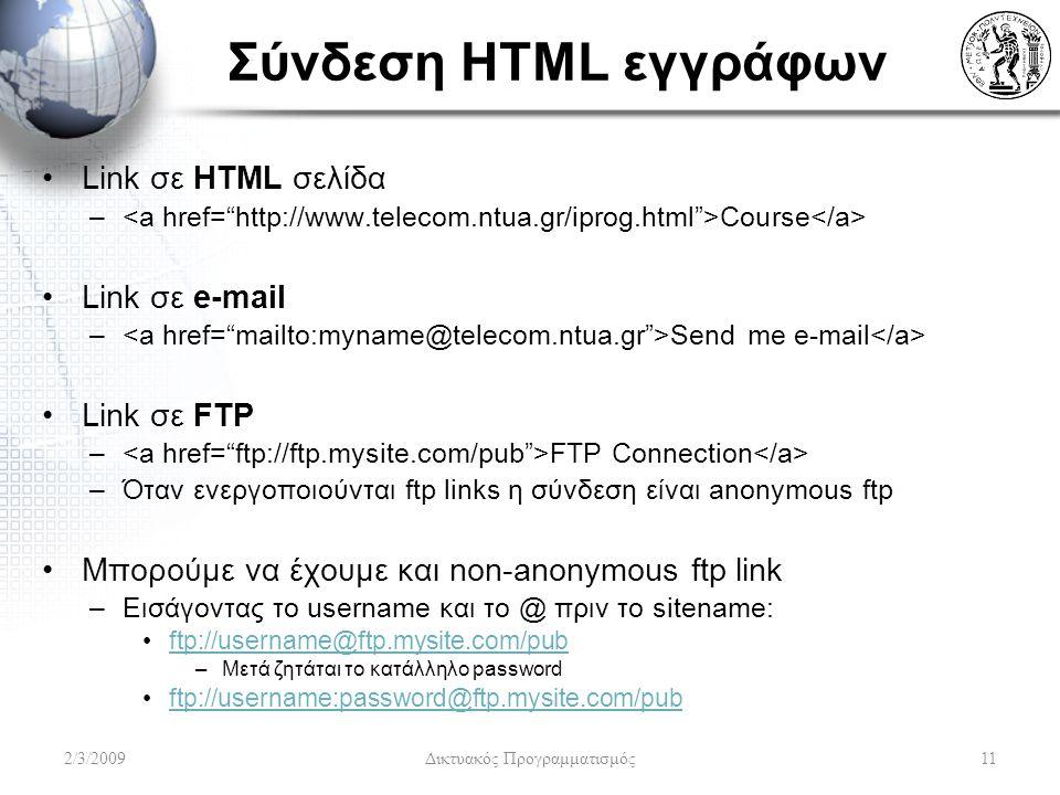 Σύνδεση HTML εγγράφων Link σε HTML σελίδα – Course Link σε e-mail – Send me e-mail Link σε FTP – FTP Connection –Όταν ενεργοποιούνται ftp links η σύνδ
