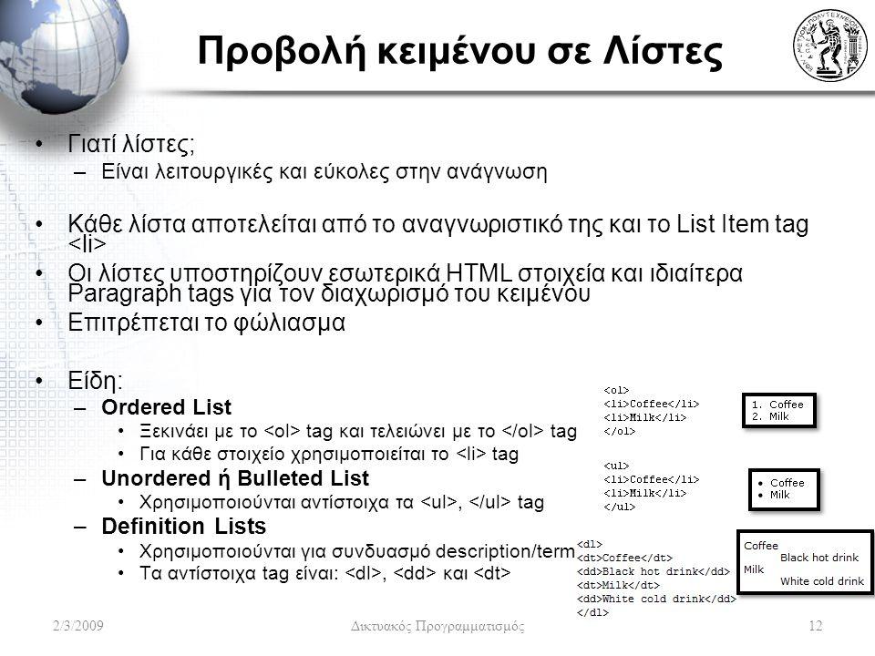 Προβολή κειμένου σε Λίστες Γιατί λίστες; –Είναι λειτουργικές και εύκολες στην ανάγνωση Κάθε λίστα αποτελείται από το αναγνωριστικό της και το List Ite