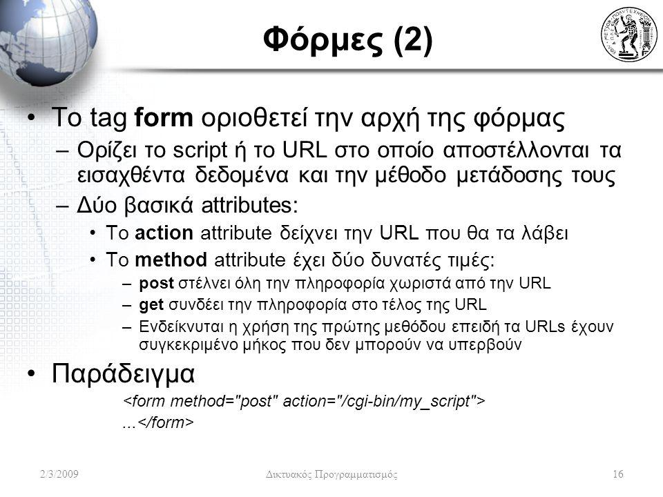 Φόρμες (2) Το tag form οριοθετεί την αρχή της φόρμας –Ορίζει το script ή το URL στο οποίο αποστέλλονται τα εισαχθέντα δεδομένα και την μέθοδο μετάδοση