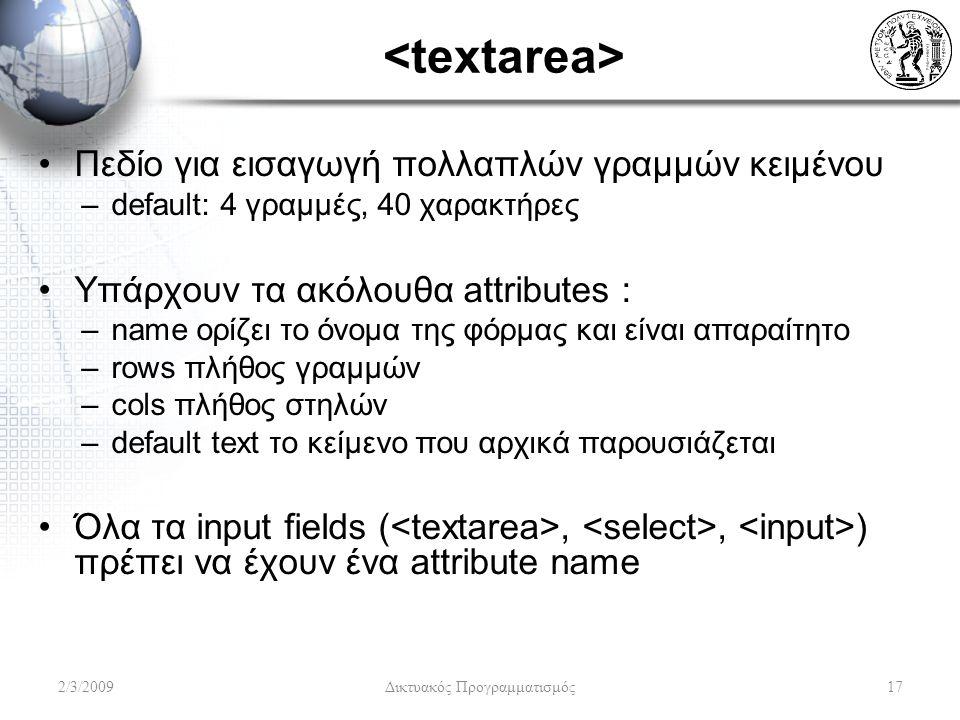 Πεδίο για εισαγωγή πολλαπλών γραμμών κειμένου –default: 4 γραμμές, 40 χαρακτήρες Υπάρχουν τα ακόλουθα attributes : –name ορίζει το όνομα της φόρμας κα