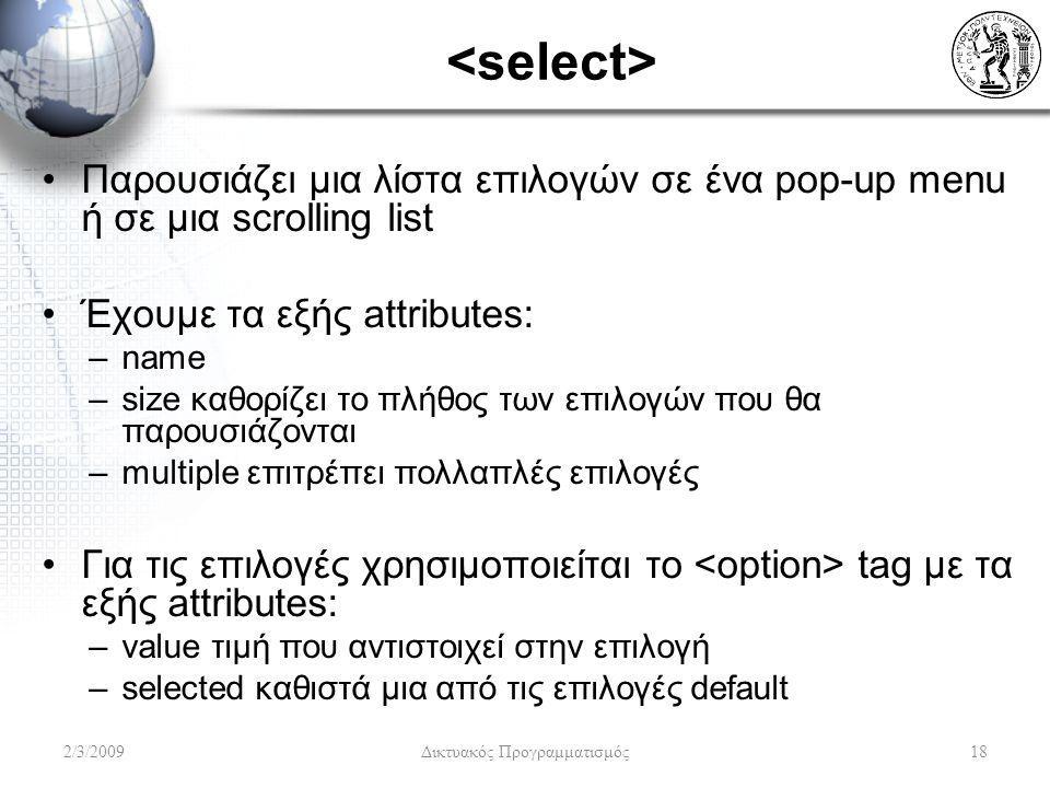 Παρουσιάζει μια λίστα επιλογών σε ένα pop-up menu ή σε μια scrolling list Έχουμε τα εξής attributes: –name –size καθορίζει το πλήθος των επιλογών που