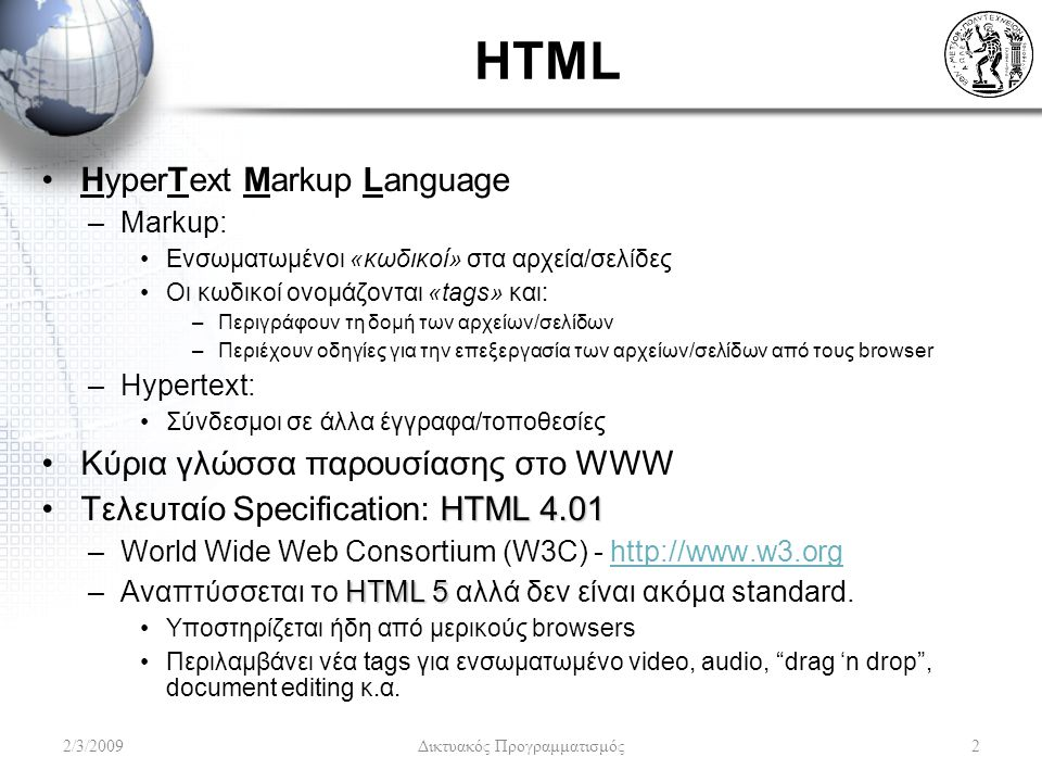 HTML HyperText Markup Language –Markup: Ενσωματωμένοι «κωδικοί» στα αρχεία/σελίδες Οι κωδικοί ονομάζονται «tags» και: –Περιγράφουν τη δομή των αρχείων