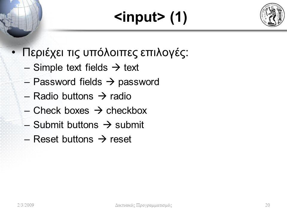 (1) Περιέχει τις υπόλοιπες επιλογές: –Simple text fields  text –Password fields  password –Radio buttons  radio –Check boxes  checkbox –Submit but