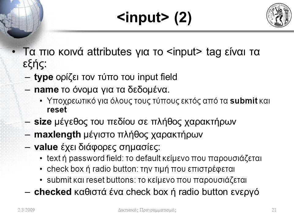 (2) Τα πιο κοινά attributes για το tag είναι τα εξής: –type ορίζει τον τύπο του input field –name το όνομα για τα δεδομένα. Υποχρεωτικό για όλους τους