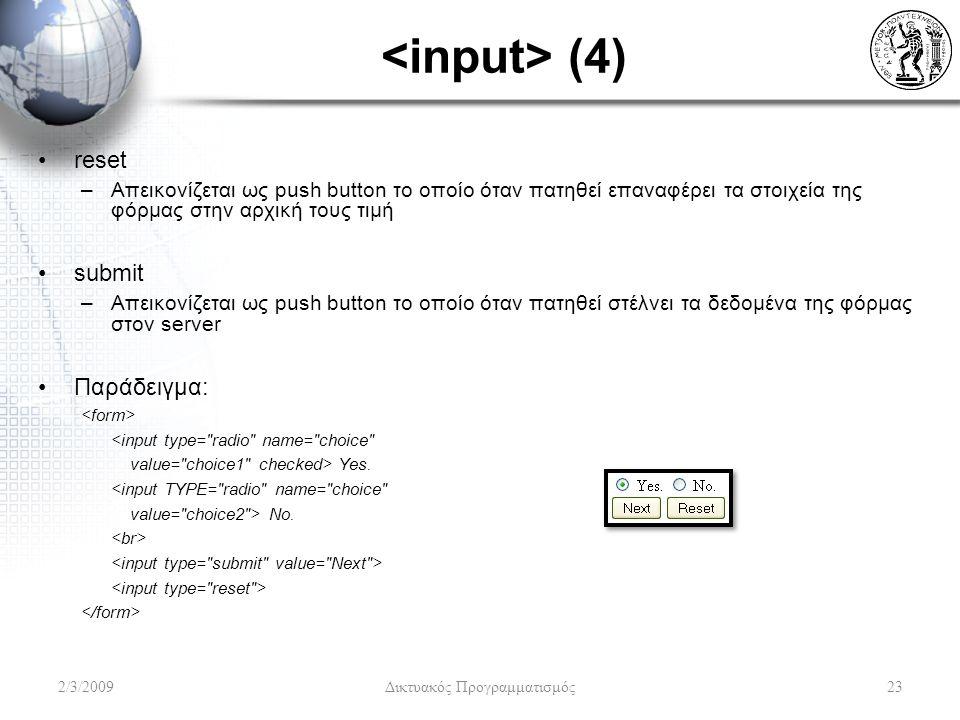 (4) reset –Απεικονίζεται ως push button το οποίο όταν πατηθεί επαναφέρει τα στοιχεία της φόρμας στην αρχική τους τιμή submit –Απεικονίζεται ως push bu
