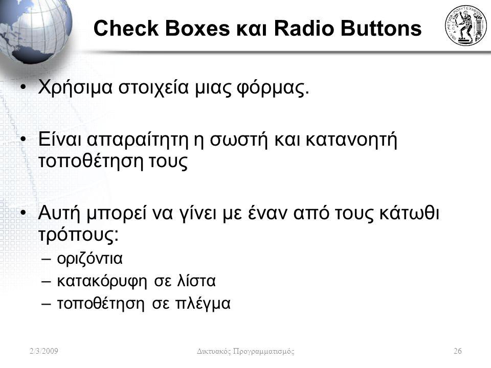 Check Boxes και Radio Buttons Χρήσιμα στοιχεία μιας φόρμας. Είναι απαραίτητη η σωστή και κατανοητή τοποθέτηση τους Αυτή μπορεί να γίνει με έναν από το