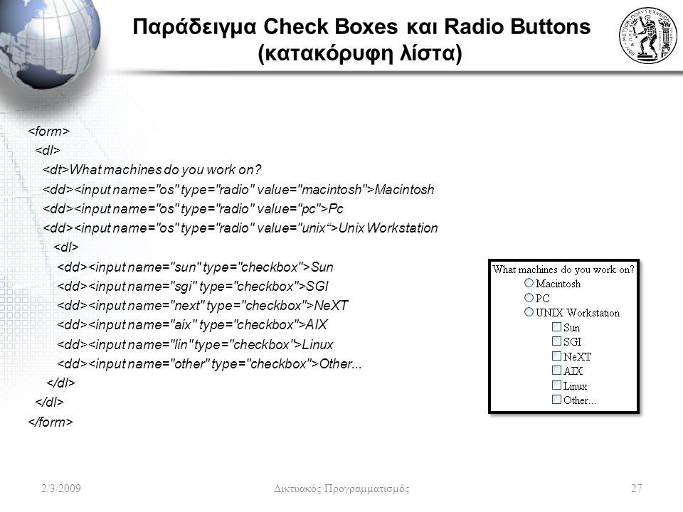 Παράδειγμα Check Boxes και Radio Buttons (κατακόρυφη λίστα) What machines do you work on? Macintosh Pc Unix Workstation Sun SGI NeXT AIX Linux Other..