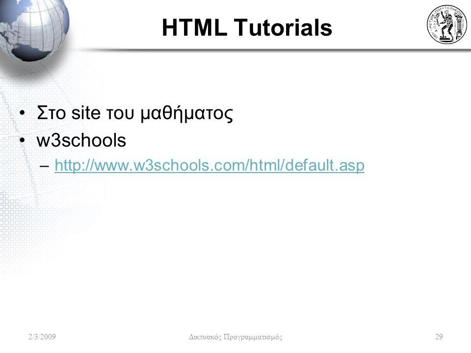 HTML Tutorials Στο site του μαθήματος w3schools –http://www.w3schools.com/html/default.asphttp://www.w3schools.com/html/default.asp 2/3/2009Δικτυακός